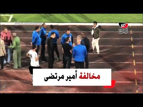 أمير مرتضى منصور يخالف القواعد بنزول أرض مباراة «أغادير».. وتدخل مسؤولي الكاف