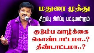 MADURAI MUTHU PATTIMANDRAM  | குடும்ப வாழ்க்கை கொண்டாட்டமா? திண்டாட்டமா? | Madurai Muthu