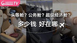 飞机不同舱位到底有什么不一样?头等舱、公务舱、经济舱大PK!First Class | Business Class | Premium Economy