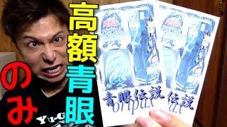 【遊戯王】大当たりは6万円級!?青眼系しか入っていない1回5,000円のくじに挑戦してみた!!!【開封】