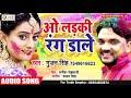 Gunjan Singh का 2019 का होली नए अंदाज़ में | O Ladki Rang Dale - ओ लड़की रंग डाले |