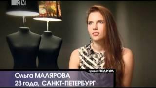 Проект Подиум (Российская версия), 2 выпуск (15 окт 2011)