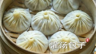 Soup Dumplings Tufting Tumplings