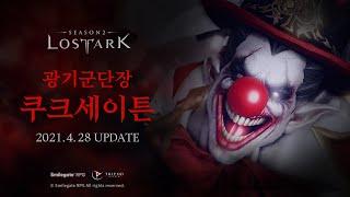 [로스트아크] 군단장 레이드 쿠크세이튼 Teaser