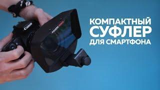 Компактный телесуфлер для смартфона | Teleprompter for smartphone