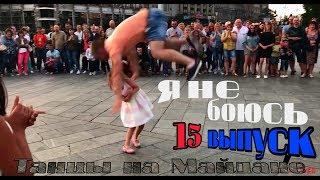 танцы( уличные батлы) на Майдане Независимости.15 выпуск