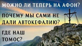 Можно ли молиться и участвовать в Таинствах на Святой горе Афон?