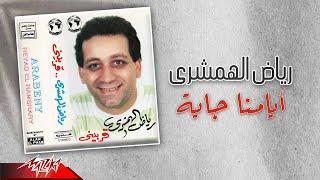 تحميل اغاني مجانا Reyad El Hamshary - Ayamna Gaya   رياض الهمشرى - ايامنا جايه