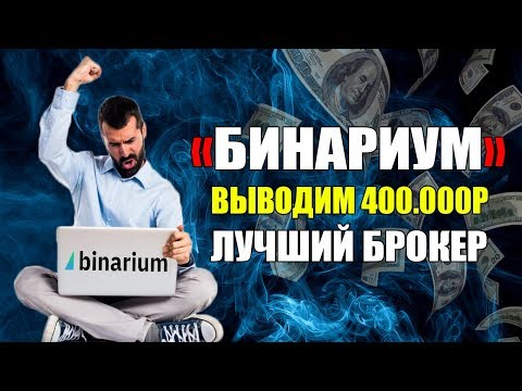 Бинарные опционы от 1 доллара депозит