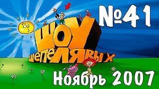 Шоу Шепелявых - выпуск №41