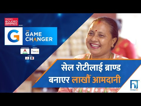 The Game Changer | EP 2 | Story 1 | Sabita Shrestha