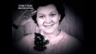 Советские миллионерши. Хроники московского быта