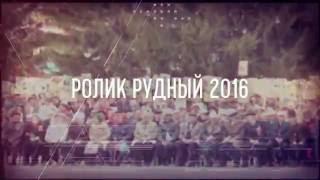"""Мини ролик для группы """"Мы из Рудного"""" 2016"""
