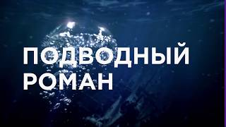 """Анонс фильмов """"Подводный роман""""."""