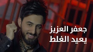 جعفر العزيز - يعيد الغلط (حصرياً)   2019   (Jaafar Alaziz - Yueid Alghalt (Exclusive تحميل MP3