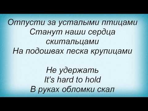 Слова песни Дельфин - Глаза