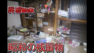 [廃村Walk] 昭和の生活感と残留物!! 山奥の廃集落 [Urbex JP Forgotten Village ]