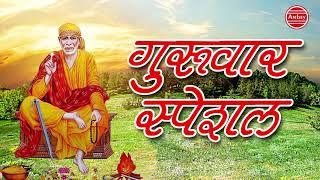 गुरुवार साई भजन : तेरा सज़ा है दरबार   New Sai Baba Bhajan   Popular song