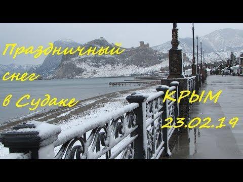 Нежданный снег. Крым несезон, Судак и Набережная в снегу  23.02.2019