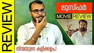 Lucifer Malayalam Movie Review By Sudhish Payyanur | Monsoon Media