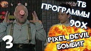 ТВ программы об играх из 90х (ч.3) - Pixel_Devil Бомбит