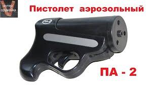 Супер оружейка(№ 1)- Пистолет аэрозольный   ПА 2 (лицензия не требуется) .Pepper Gun РА 2