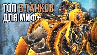 Топ 5 самых крутых танков для мифик + (Подземелья) (world of warcraft legion) wow legion 7.3.5