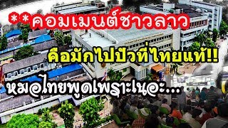 ไทยพูดเพราะบริการดี!!คอมเมนต์ชาวลาวเกี่ยวกับการรักษาในโรงพยาบาลไทย
