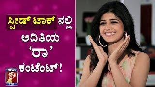 ಅದಿತಿನಾ ಇಂಪ್ರೆಸ್ ಮಾಡೋಕೆ ಏನ್ ಮಾಡ್ಬೇಕು..?!!  Adithi Prabhudev   Speed Talk  News1st Kannada