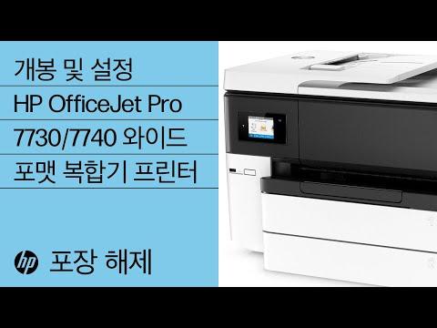HP OfficeJet Pro 7740 프린터 개봉 및 설정