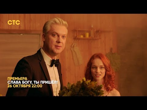 , title : '«Слава богу, ты пришел!» — премьера на СТС'