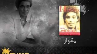 7 - يا اماه - مشوار - محمد منير