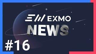 EXMO Expertise: TOP-10 новостей мира криптовалют #16