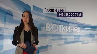 «Главные новости. Воткинск» 21.12.2017