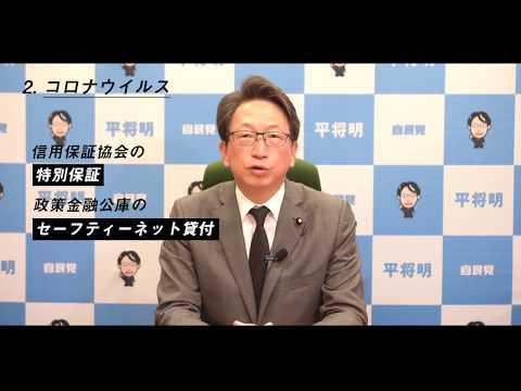 3/26 デジタル平将明国政報告会