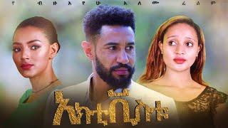 አክቲቪስቱ - Ethiopian Amharic Movie Activistu 2020 Full Length Ethiopian Film The Activist 2020
