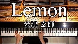 ピアノLemon/『アンナチュラル』主題歌/米津玄師/弾いてみた/Piano/CANACANA