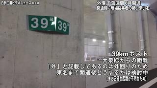 """【電子版】東京外環道 6月の延伸開通前に""""熱い""""イベント"""
