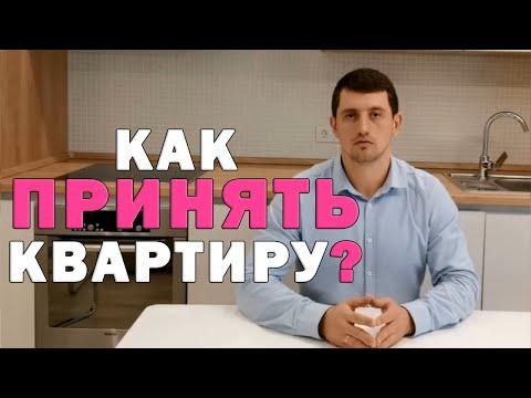 Аренда квартиры.Как составить акт приема-передачи квартиры. 5 важных пунктов! Смирнов Александр