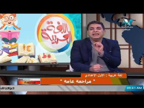 """لغة عربية للصف الأول الاعدادي 2021 - الحلقة 12 - """" مراجعة عامة """""""