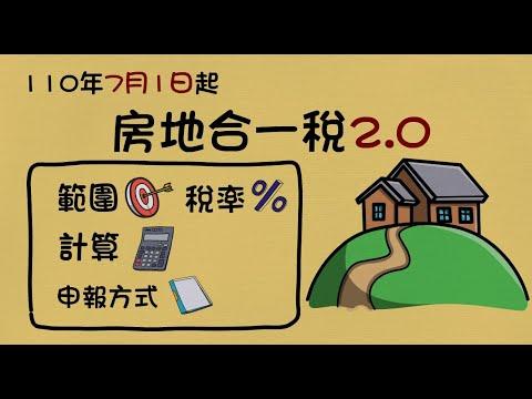 有關房地合一稅2.0稅制的適用範圍、稅率、計算及申報方式有哪些規定呢,讓我們繼續看下去!