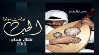 تحميل و مشاهدة طلال مداح / الحب وانت وانا / البوم الحب وانت وانا رقم 70 MP3
