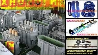 видео товара Ремкомплект гидравлический для трансформатора