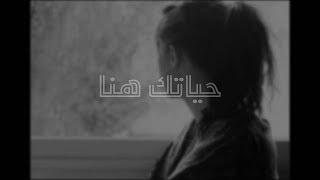 تحميل اغاني سمسم شهاب - حياتك هنا كلمات Semsem Shehab - Hayatik Hena Lyrics MP3