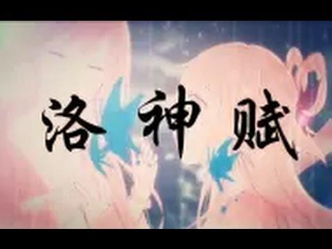 【滿漢】洛神賦【特曼】曼妮上線!開學愉快!