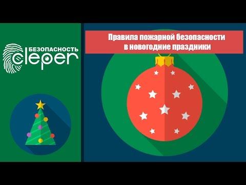 Правила пожарной безопасности в новый год и рождественские праздники