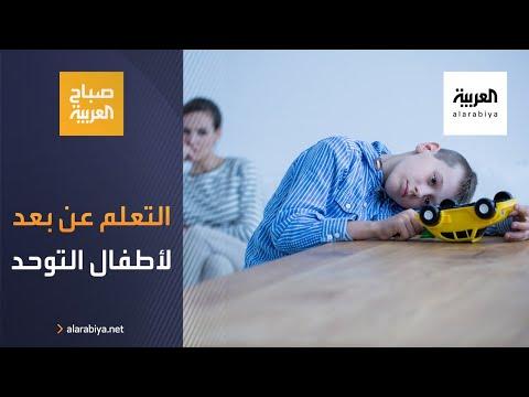 العرب اليوم - شاهد: مخاطر التعلم عن بُعد لأطفال التوحد