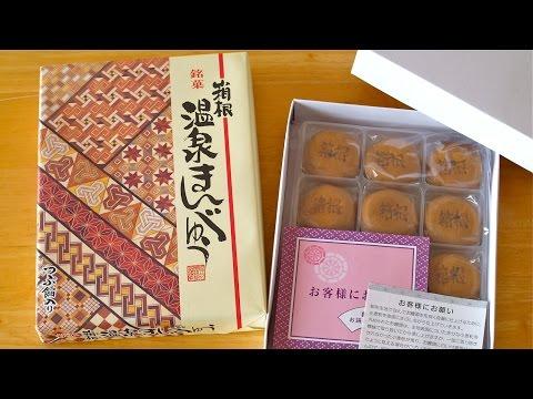 Hakone Onsen Manjyu and Owakudani Black Eggs 箱根 温泉まんじゅう & 大湧谷 黒たまご (GIVEAWAY CLOSED)