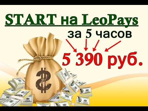 START на LeoPays : 5 часов + 5390 руб