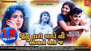 Janu Tari Yado Ne Sogato Leti Jaa { HD VIDEO } Ashok Thakor   Gujarati New Bewafa Love Song 2019